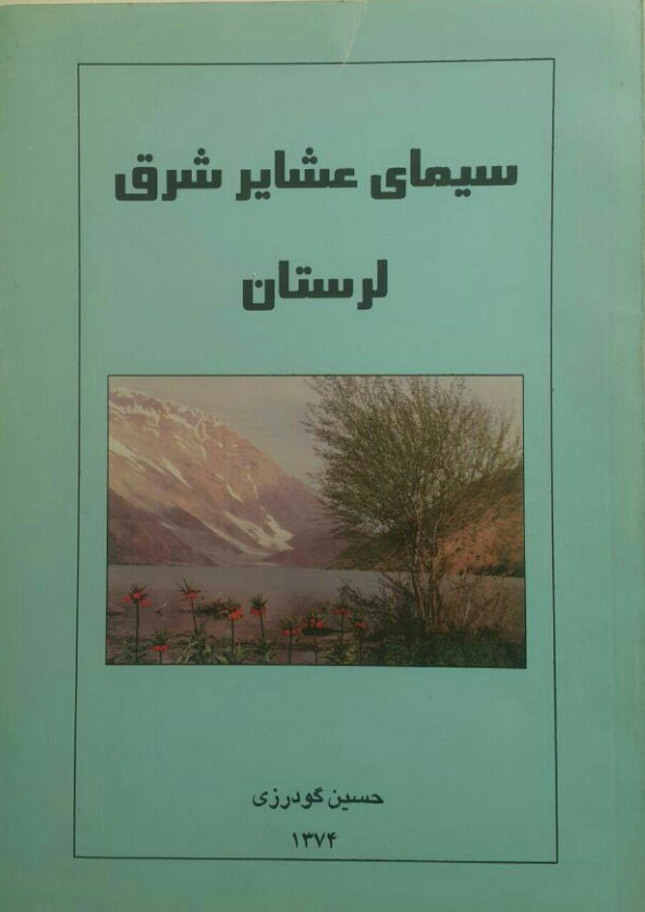 کتاب سیمای عشایر شرق لرستان