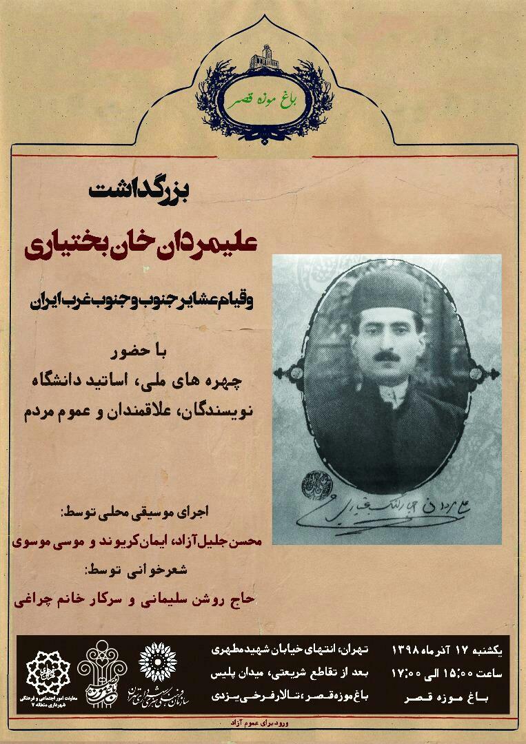 بزرگداشت علیمردان خان بختیاری